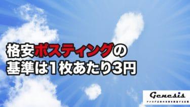 格安ポスティングの基準は1枚あたり3円