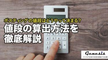 ポスティングの値段はどうやって決まる?値段の算出方法を徹底解説