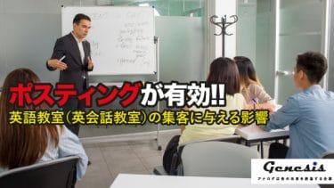 ポスティングが有効!!英語教室(英会話教室)の集客に与える影響