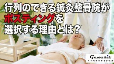 行列のできる鍼灸整骨院がポスティングを選択する理由とは?