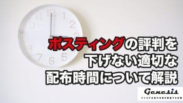 ポスティングの評判を下げない適切な配布時間について解説