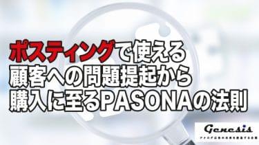 ポスティングで使える顧客への問題提起から購入に至るPASONAの法則
