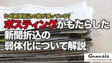 なぜ新聞折込の数が減っている?ポスティングがもたらした新聞折込の弱体化について解説
