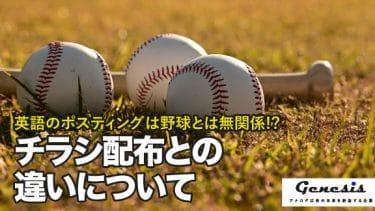 英語のポスティングは野球とは無関係!?チラシ配布との違いについて